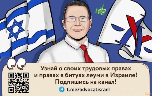 advocat-israel.jpg